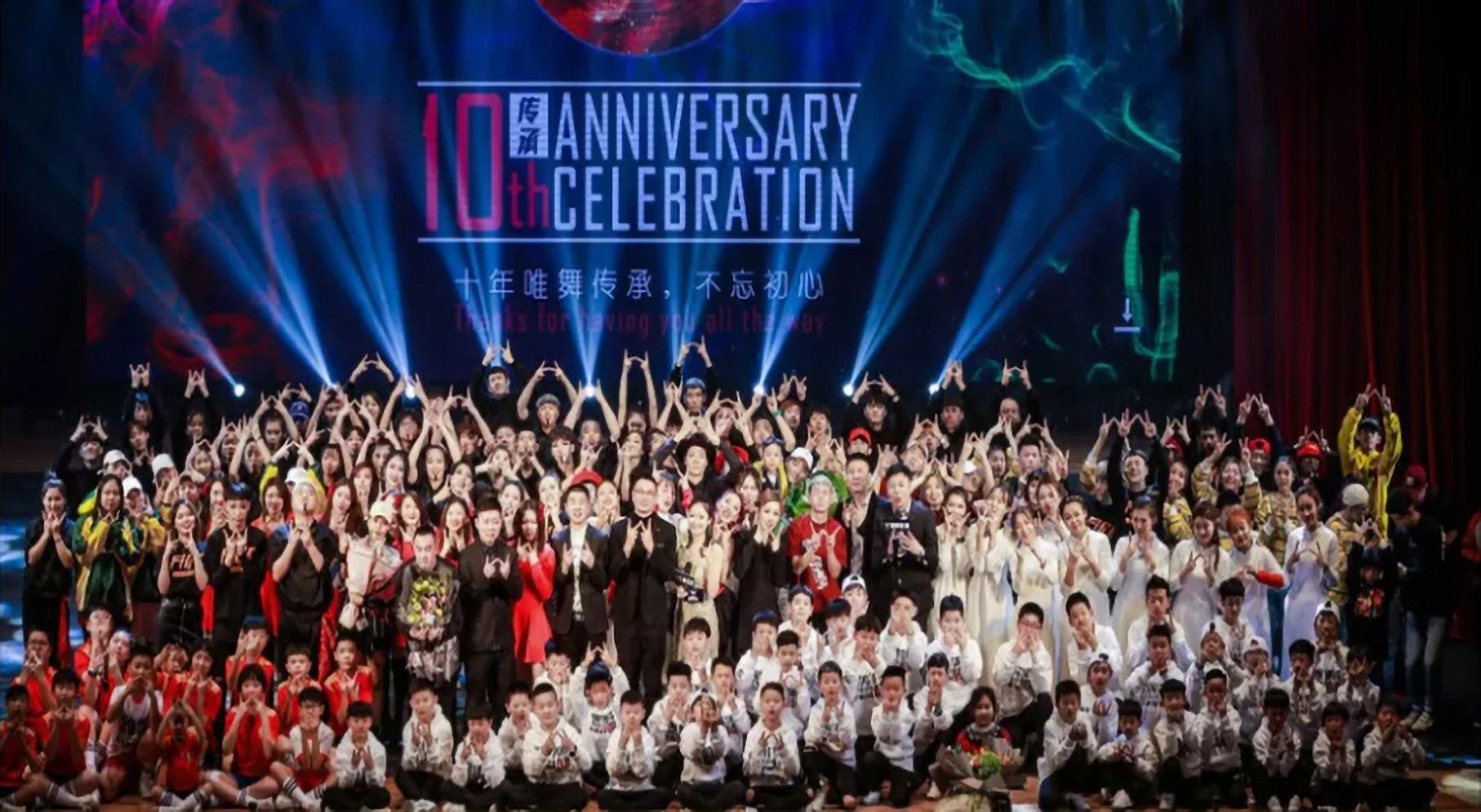 《唯舞十年 ▪ 从心出发》大型公演成功落幕