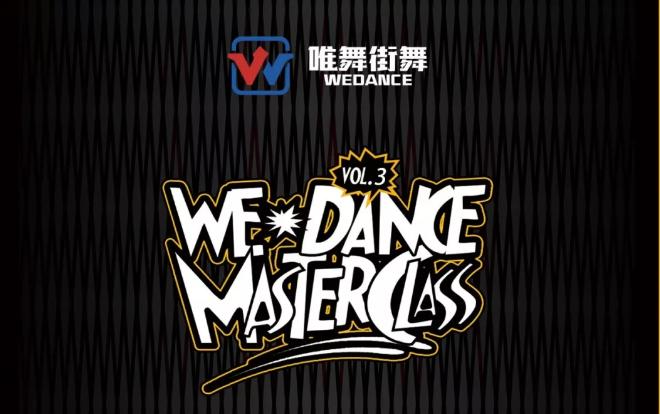 WE DANCE Master Class vol.3丨高效提升班——小黑老师